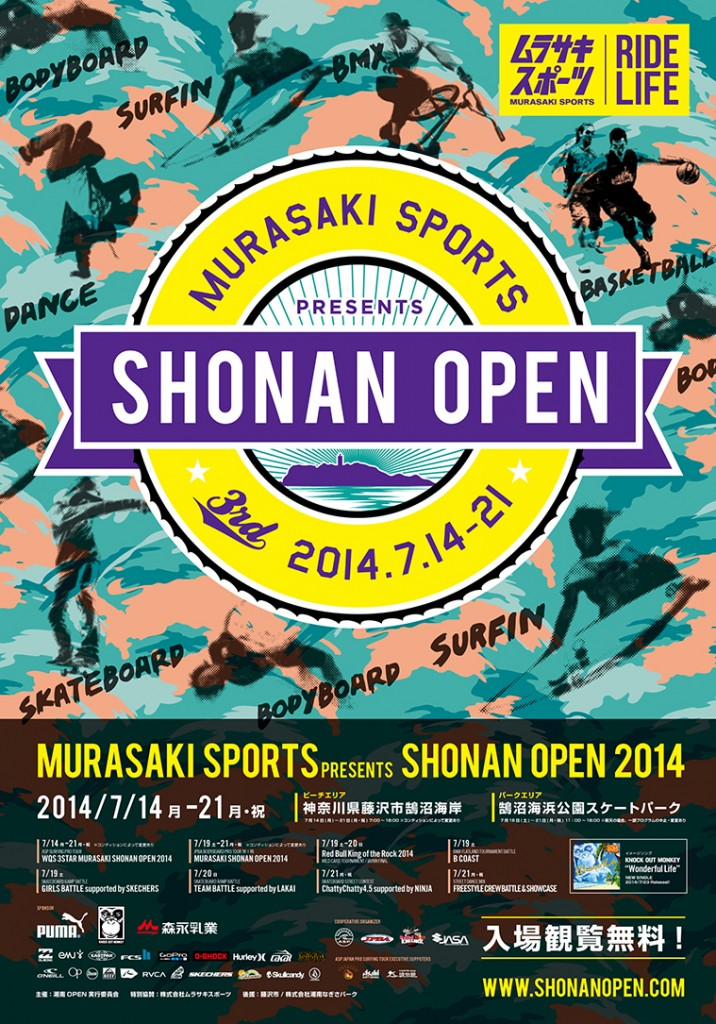 shonan open_img_48266_1