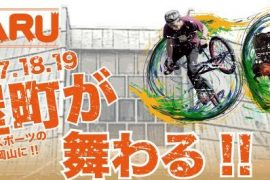 【 MAWARU 】@問屋町 オレンジホール RUNBIKE/ BMX/ BREAK DANCE