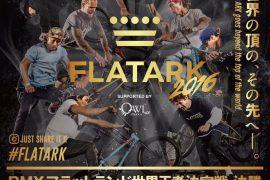 世界王者決定戦「FLAT ARK」が今年も神戸で開催!